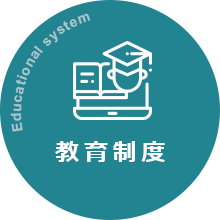 Educational system 教育制度
